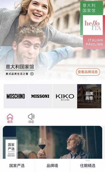 意大利政府在淘宝开通品牌号,玩转全链路粉丝运营